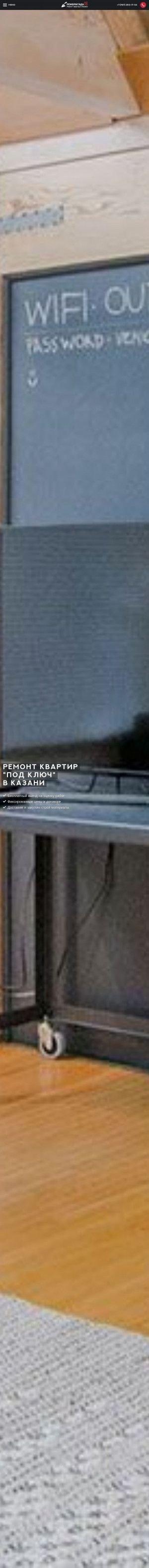 Предпросмотр для rembrigada116.ru — Рембригада 116