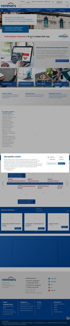 Предпросмотр для remmers.ru — Реммерс