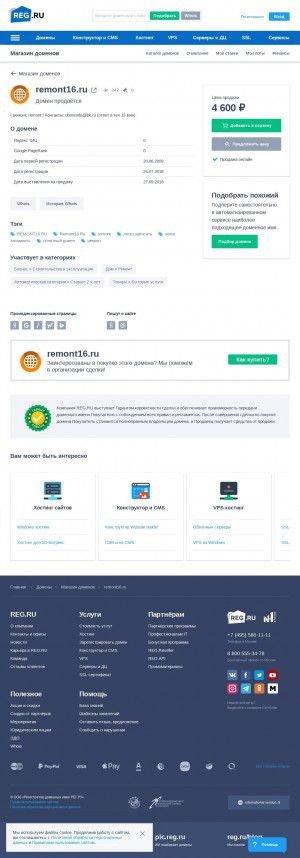 Предпросмотр для www.remont16.ru — Техногрупп
