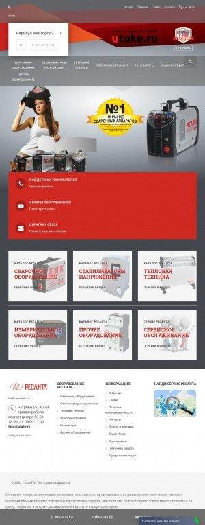 Предпросмотр для www.resanta.ru — Ресанта