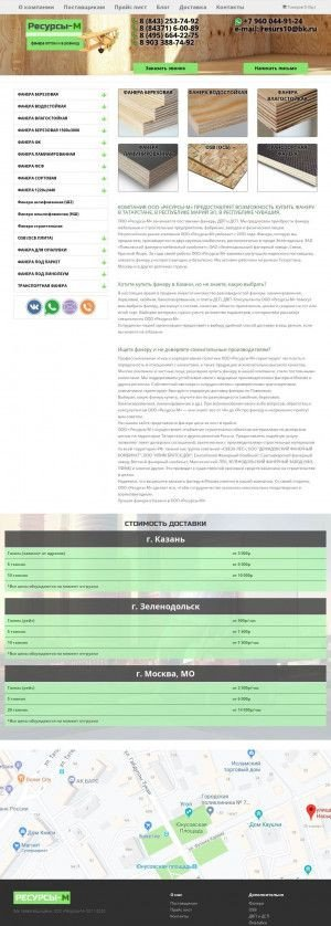 Предпросмотр для resurs-fanera.ru — Ресурсы