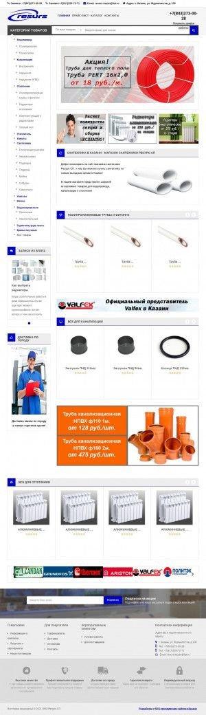 Предпросмотр для resurs-sp.ru — Ресурс-СП