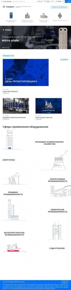 Предпросмотр для ridan.ru — Ридан