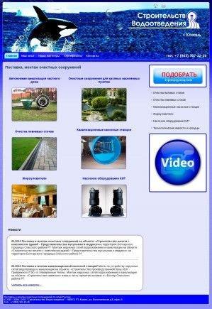 Предпросмотр для s-vod.ru — Торгово-строительная компания Строительство водоотведения