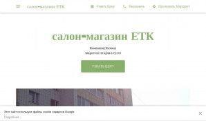 Предпросмотр для salon-etk.business.site — Салон Етк