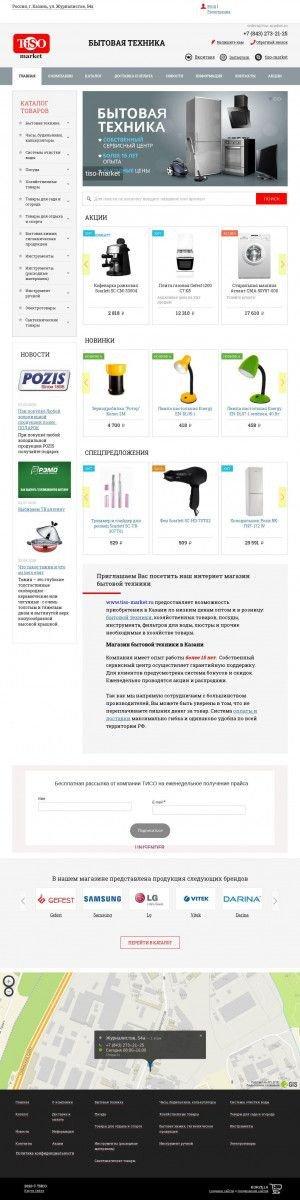 Предпросмотр для www.saturn-volga.ru — Группа компаний Тисо