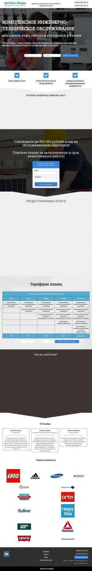 Предпросмотр для serviceshops.ru — Service shops