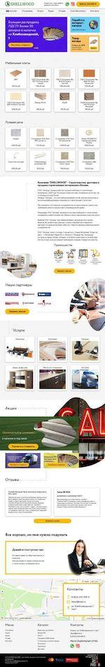 Предпросмотр для www.shell-wood.ru — Шелвуд