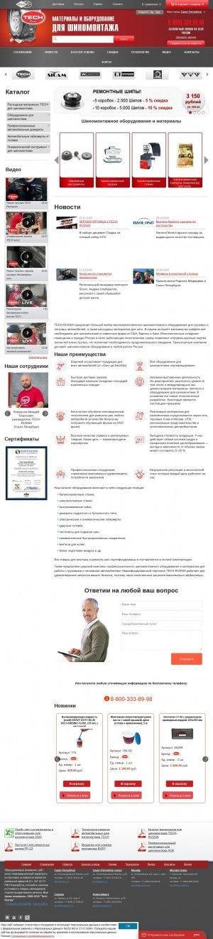 Предпросмотр для shina.dukon.ru — Дюкон