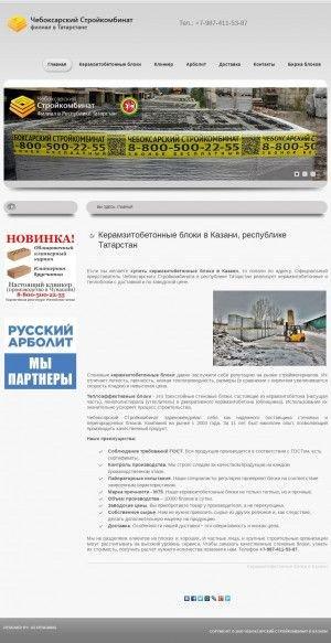 Предпросмотр для skb16.ru — Региональный филиал Чебоксарского Стройкомбината в г. Казань