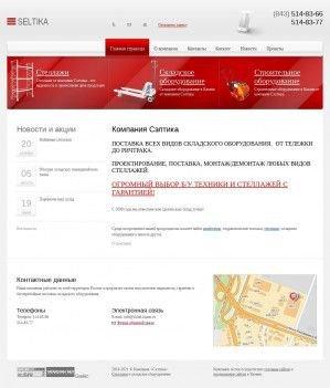 Предпросмотр для www.sklad-kazan.ru — Сэлтика - Казань