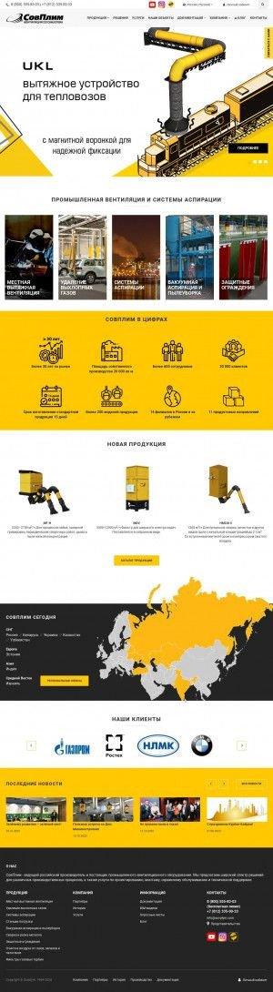 Предпросмотр для sovplym.ru — СовПлим