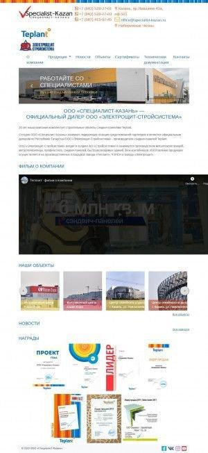 Предпросмотр для www.specialist-kazan.ru — Специалист Казань