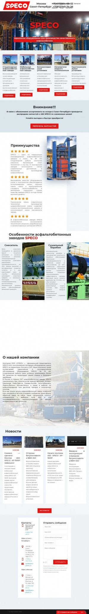 Предпросмотр для speco-plants.ru — Спеко