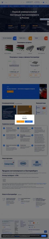 Предпросмотр для www.spkprofil.ru — Сталепромышленная компания