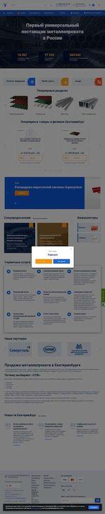 Предпросмотр для www.spk.ru — Сталепромышленная компания