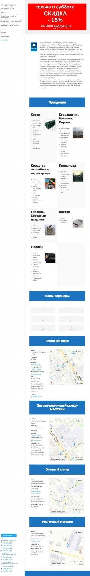 Предпросмотр для stalset16rus.ru — Компания Стальсет