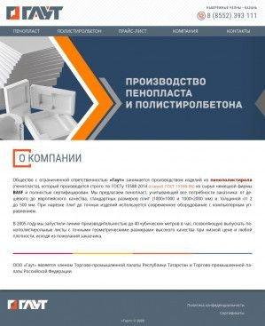 Предпросмотр для www.stk-penoplast.ru — Пенопласт