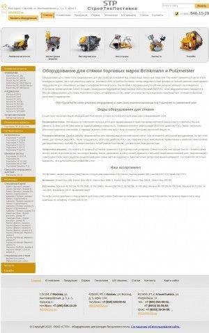 Предпросмотр для www.stpbrinkmann.ru — СтройТехПоставка