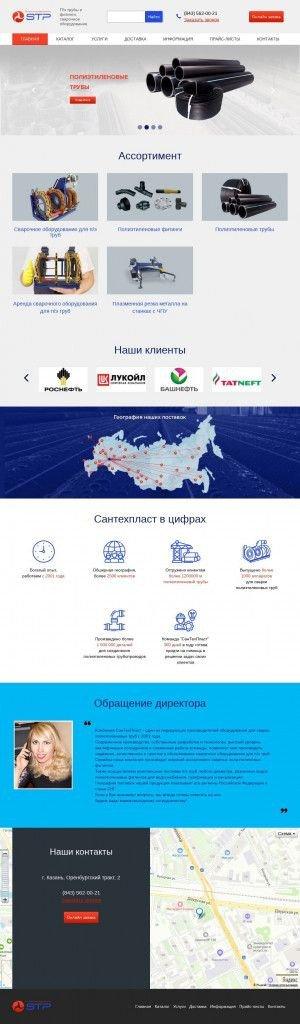 Предпросмотр для stplast.ru — Сатнехпласт