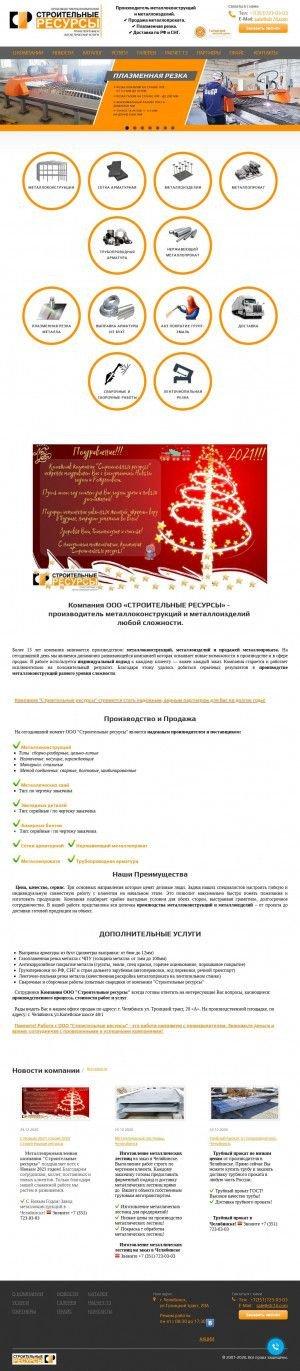 Предпросмотр для str74.com — Компания Строительные ресурсы