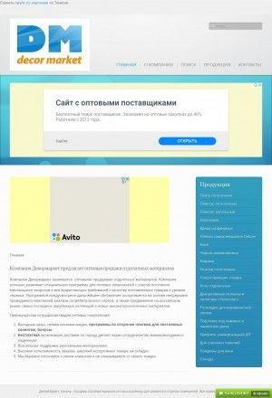 Предпросмотр для www.stroi16.ru — Интернет-магазин Stroi16