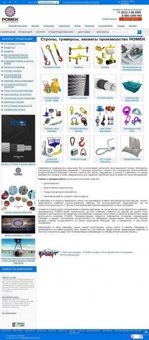 Предпросмотр для www.strop-nn.ru — Ромек