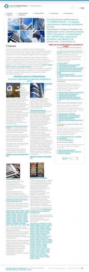Предпросмотр для www.stroy-materyal.ru — Стройматериалы
