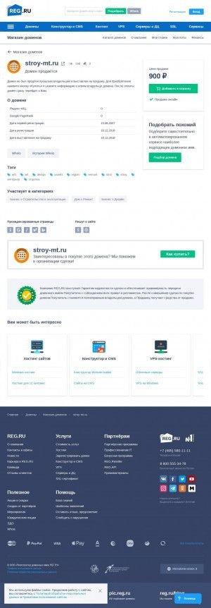 Предпросмотр для stroy-mt.ru — Строймаштехника