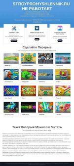 Предпросмотр для www.stroypromyshlennik.ru — СтройПромышленник