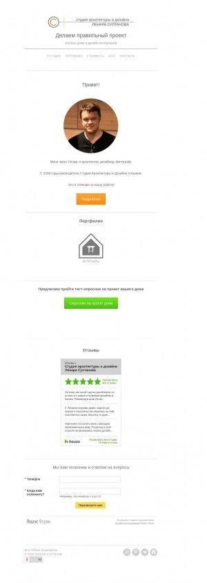Предпросмотр для sultanovarch.ru — Архитекторы Султановы