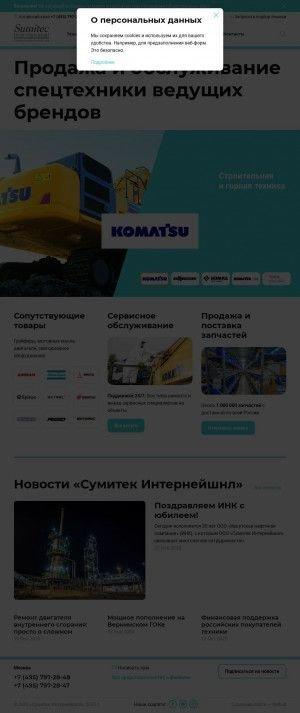 Предпросмотр для www.sumitec.ru — Сумитек Интернейшнл