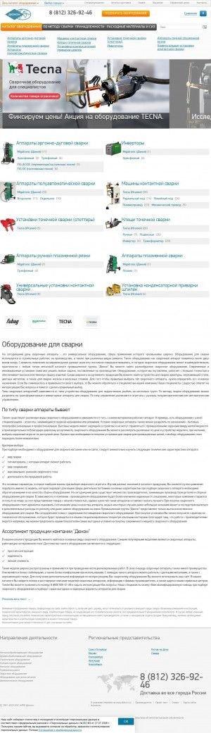 Предпросмотр для svarka.dukon.ru — Дюкон