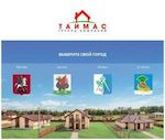 Предпросмотр для taimas-group.ru — Таймас-Групп