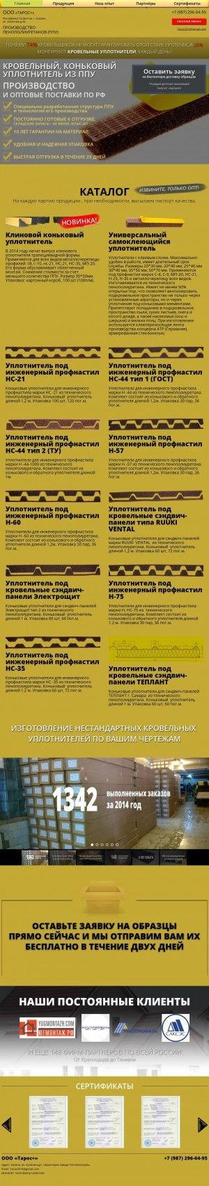Предпросмотр для www.tarosplus.ru — Тарос+