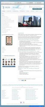 Предпросмотр для www.tarzan-kazan.ru — Мир климата