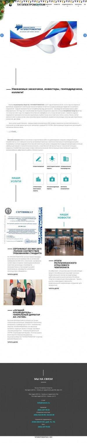 Предпросмотр для tatem.ru — Татэлектромонтаж