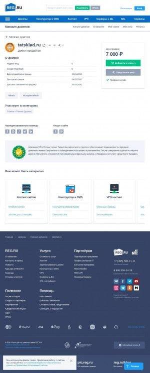 Предпросмотр для tatsklad.ru — OOO ТатСклад