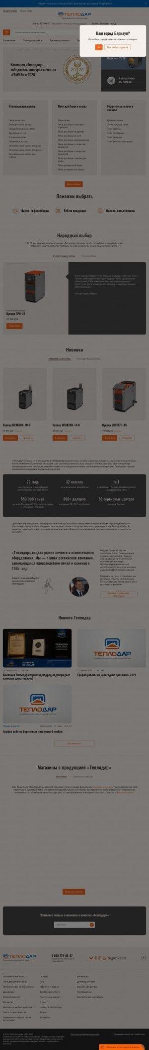 Предпросмотр для www.teplodar.ru — Теплодар