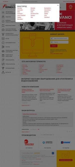 Предпросмотр для www.termoclub.ru — Термоклуб