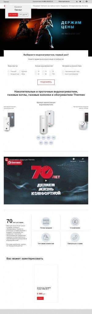 Предпросмотр для www.thermex.ru — Термекс