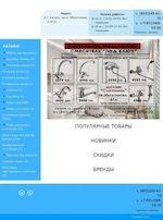 Предпросмотр для тмк-сантехника.рф — Сантехника