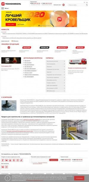 Предпросмотр для www.tn.ru — Технониколь