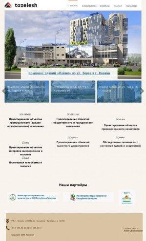 Предпросмотр для tozelesh.ru — УниверсалПроект
