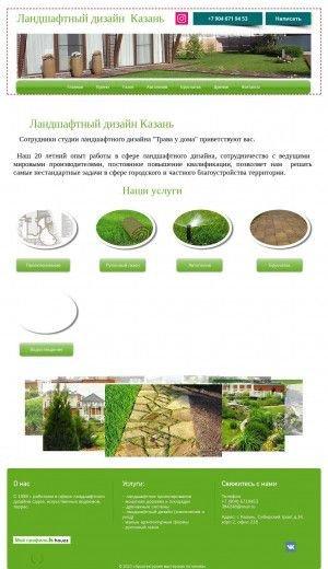 Предпросмотр для travaydoma.com — Архитектурная мастерская Антонова