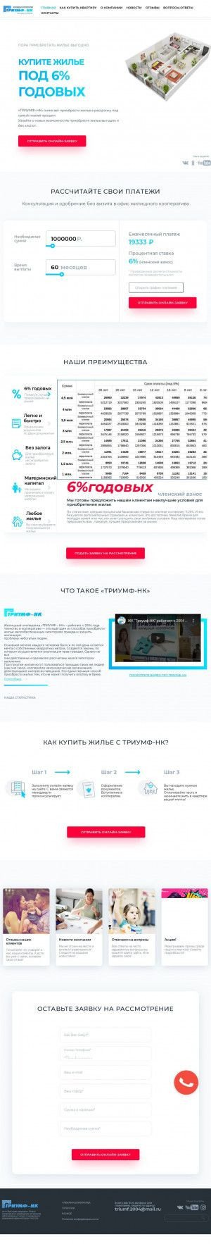 Предпросмотр для triumf-nk.ru — Триумф-НК