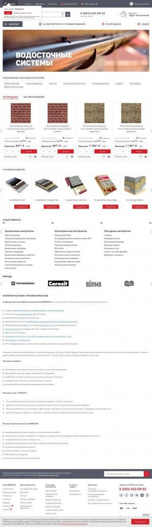 Предпросмотр для www.tstn.ru — Технониколь
