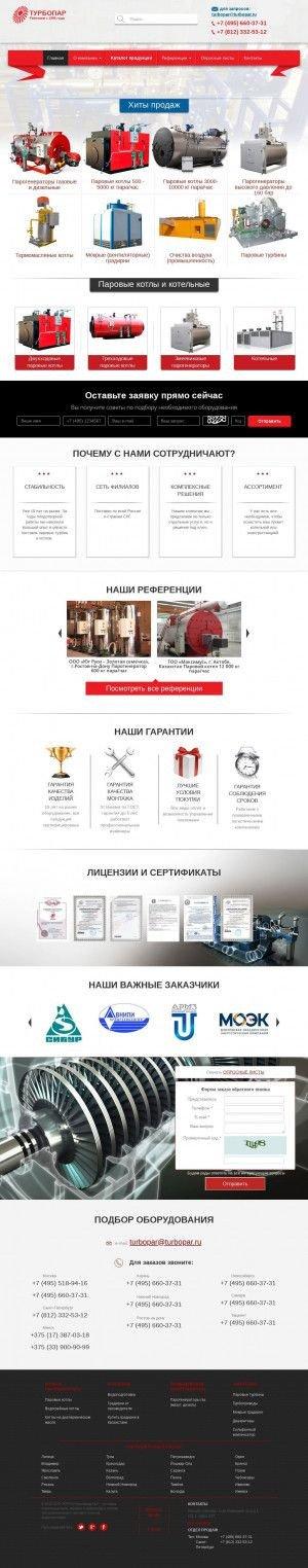 Предпросмотр для www.turbopar.ru — Турбопар