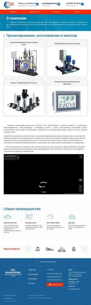 Предпросмотр для www.tvs-com.by — ТВС-Инженеринг