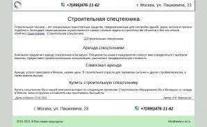 Предпросмотр для www.u-st.ru — Универсал-Спецтехника